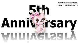 やんちゃな子猫布施 【告知】やんちゃな子猫布施店全力の周年祭!!!